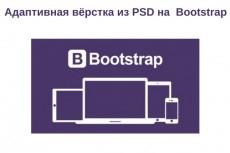 Сделаю  подписную или продающую страницу (1-й экран + 2 блока) 5 - kwork.ru