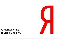 Онлайн консультация по системе 1С Битрикс 34 - kwork.ru