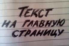 Напишу Seo-текст 5 - kwork.ru