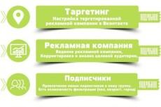 Добавлю 200 друзей на ваш facebook 6 - kwork.ru