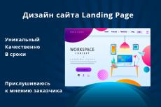 Дизайн Landing Page 23 - kwork.ru