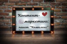 Оформление групп Вконтакте, обложка + аватарка + баннер 20 - kwork.ru
