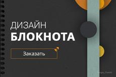 Разработаю дизайн календаря 37 - kwork.ru