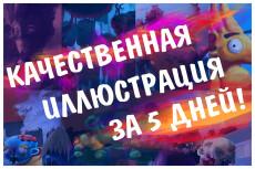 Нарисую иллюстрацию к вашему посту в ВК 12 - kwork.ru