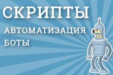 Скрипты и боты 34 - kwork.ru