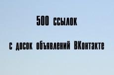 20 ссылок с профилей 6 - kwork.ru