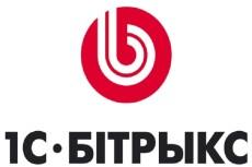 Разработка и доработка сайтов на Битрикс 13 - kwork.ru