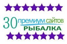 30 премиум сайтов с автонаполнением и бонусами Разные темы на выбор 14 - kwork.ru