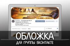 Сделаю аватар для Вашей группы ВК 14 - kwork.ru