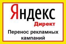 Перенесу рекламные кампании Яндекс директа в другие аккаунты 4 - kwork.ru