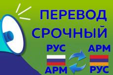 Переведу печатный текст разных языков в электронный вид 6 - kwork.ru