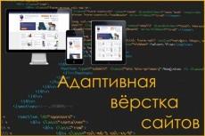 Верстка сайта на Bootstrap 6 - kwork.ru