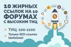 прогоню Вашу ссылку на видео различными сервисами 6 - kwork.ru