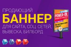 Создам макет баннера (наружка) 22 - kwork.ru