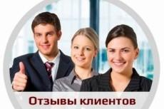 500 посетителей в сутки целый месяц 5 - kwork.ru