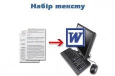 Набор текста из любого источника русский/украинский/английский 3 - kwork.ru