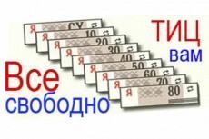 Подберу для Вас 1 освобождающийся домен с Тиц 80 в зоне RU 5 - kwork.ru