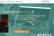 Сверстаю сайт по PSD-макету 6 - kwork.ru