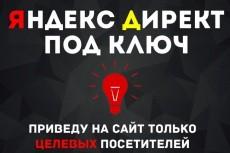 Подготовлю 140 рекламных объявлений в Яндекс.Директ 3 - kwork.ru