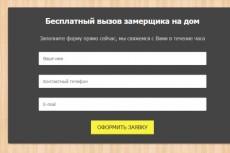 динамическая ajax форма 11 - kwork.ru
