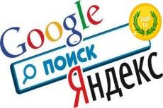 Качественный трафик по критериям 29 - kwork.ru
