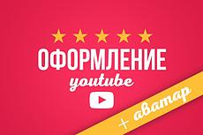 Оформление Youtube, шапка для YT. Игровая тематика etc 23 - kwork.ru