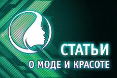 Статьи о недвижимости 22 - kwork.ru
