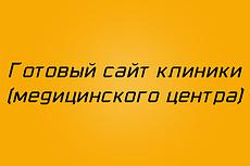 Готовый сайт для Строительных организаций, бригад 12 - kwork.ru