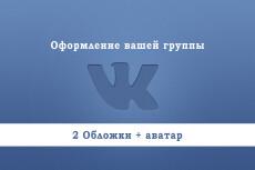 Оформление группы ВК - Обложка, аватар, баннер, товары. Дизайн группы 19 - kwork.ru