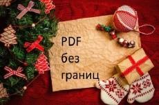Разблокирую pdf 8 - kwork.ru