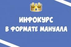 Расскажу 30 идей онлайн заработка 6 - kwork.ru