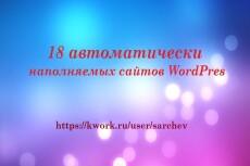 Продам 30 готовых сайтов 16 - kwork.ru