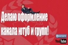 сделаем аватарку для канала ютуб 6 - kwork.ru