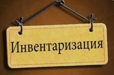 подготовлю Акт Сверки взаиморасчетов с вашими контрагентами 5 - kwork.ru