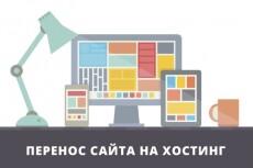 Доработки на сайте 4 - kwork.ru