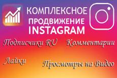 Добавлю 225 подписчиков + 25 комментариев 7 - kwork.ru