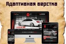 Сделаю правки на Вашем сайте 26 - kwork.ru