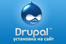 Drupal 7,8, установлю и настрою 9 - kwork.ru