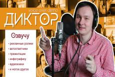 Озвучу Ваш канал YouTube 3 - kwork.ru