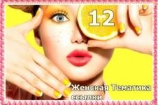 Размещение ссылок на трастовом ресурсе в тематической статье 43 - kwork.ru