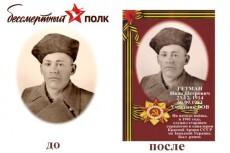 Реставрирую 2  антикварных снимка 4 - kwork.ru