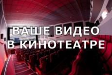 Адаптация шаблона с videohive под ваши нужды в After Effects 5 - kwork.ru