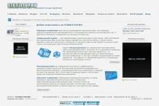 Магазин цифровых товаров Atronics 37 - kwork.ru