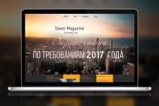 Дизайн сайта,creaty web-site(Визитка, магазин и прочее) 3 - kwork.ru