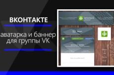 Оформлю вашу группу в вк(меню, аватарка, баннер) 10 - kwork.ru