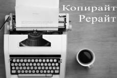 сделаю ваш текст уникальным 4 - kwork.ru