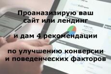 Настрою цели в Яндекс-Метрике и Гугл-Аналитике на вашем сайте 5 - kwork.ru