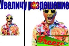 Удалю фон с картинки 3 - kwork.ru