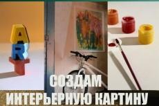 Нарисую что-нибудь позитивное 7 - kwork.ru