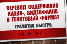 Набор текста 3 - kwork.ru